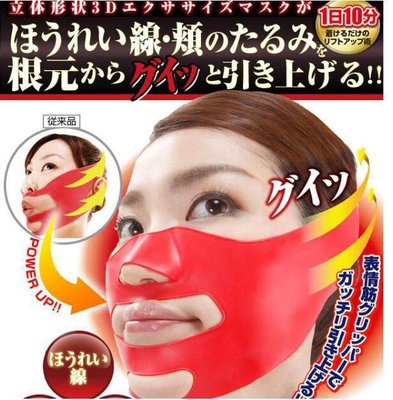 日式瘦臉小臉3D面罩矽膠帶 瘦臉带
