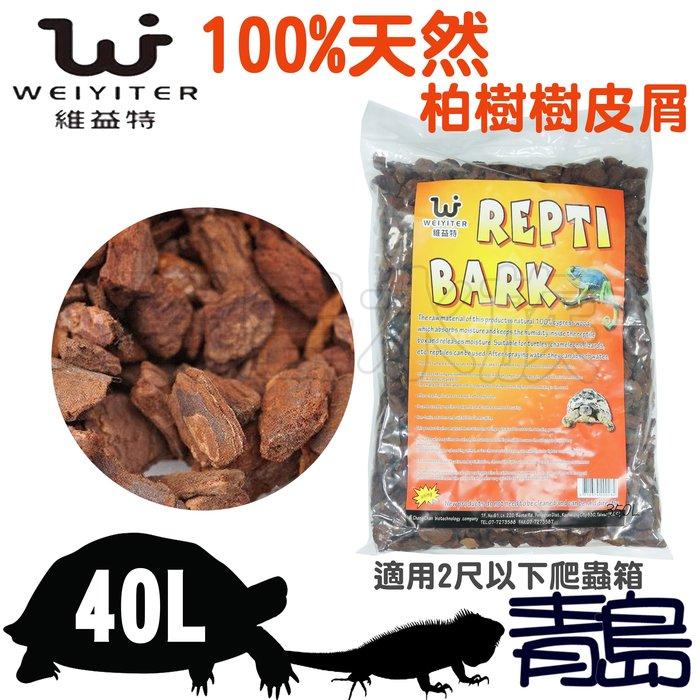 CT。。。青島水族。。。RP0014台灣WEIYITER維益特-天然柏樹 樹皮屑 底材 墊屑==40L/2尺爬蟲缸適用