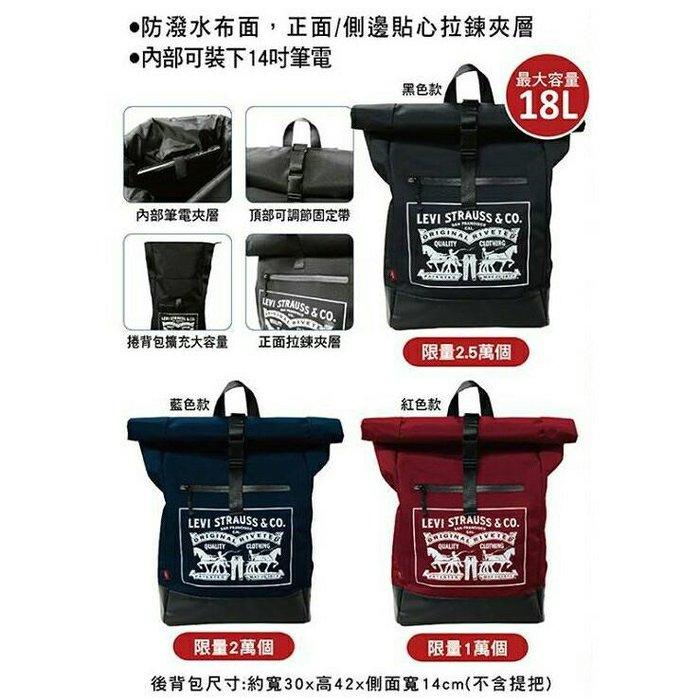 ☆橘子貓的918号店☆超商 7-11 Levis  LEVIS 防潑水 筆電 後背包 黑色 紅色 藍色 背包