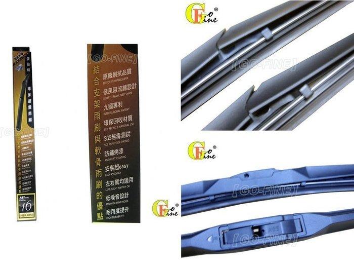九國專利 ABT雨刷 4支免運+送雨刷精 26吋 + 14吋 + 18吋 + 20吋 +Zinger後雨刷片 組合價