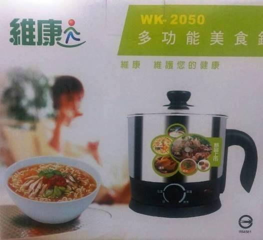 維康 1.8L多功能美食鍋WK-2050