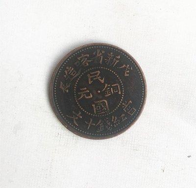 大清銅板銅幣新省咯造戌辰民國銅元當紅錢十文背花直徑2.9