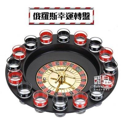 【飛兒】俄羅斯幸運轉盤 輪盤 轉轉樂 玩具 夜店 酒店喝酒 生日派對 過年遊戲 闔家歡樂 KTV唱歌 1