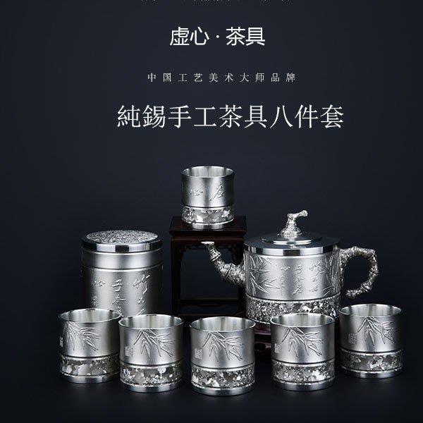 5Cgo【茗道】含稅會員有優惠 527961912400 純手工純錫茶具套裝茶壺茶杯茶葉罐泡茶茶道功夫茶具套裝整套高檔家