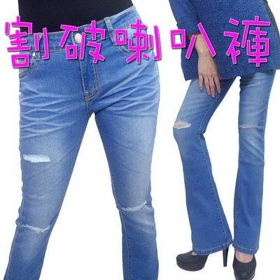 .忍者熊.【8428】穿淺色就出色!割破小喇叭褲也很好看捏彈性靴型.小喇叭牛仔褲↗S-XL