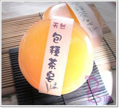 包種茶皂【柔潤】~香皂~清潔~純天然的茶皂素,溫和無刺激性,洗後清爽不油膩~