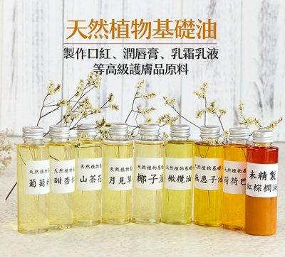 手工皂原料目錄價格 -- 油脂/油品/植物油/基礎油/純露/花水/製作保養品