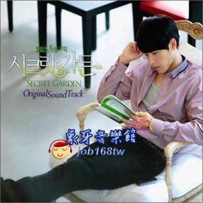 【象牙音樂】韓國電視原聲帶-- 秘密花園 Secret Garden OST (SBS TV Drama)  / 玄彬.河智苑