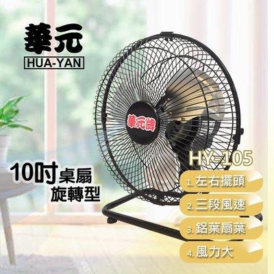 〈GO生活〉華元 HY-105 10吋工業桌扇 電扇 電風扇 風扇 循環扇 工業扇 桌扇 台灣製造 MIT