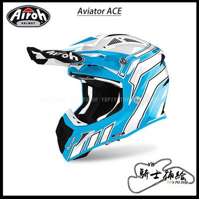 ⚠YB騎士補給⚠ Airoh Aviator ACE Art 藍白 越野 滑胎 輕量化 磁性襯裏