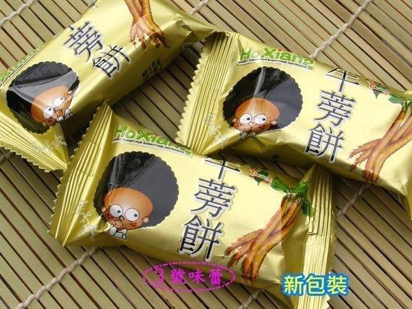 3號味蕾 量販團購網~ 日香3000g(牛蒡餅)量販價........香脆可口、風味絕佳..另有冬筍餅