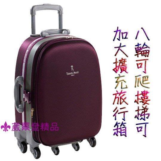 《葳爾登》29吋旅行箱【八輪可爬樓梯】行李箱諾貝達硬面360度防水登機箱29吋0528紫紅色