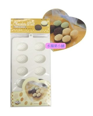 [日本製] Cakeland 鑽石巧克力烘培模型/製冰盒 *水蘋果* V-013