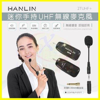 HANLIN-2TUHF+ 迷你手持UHF無線麥克風 導遊 舞蹈 教學 直播 隨插即用 藍芽喇叭 藍牙音箱