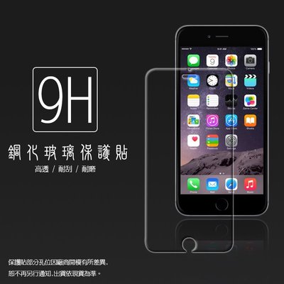 9H/鋼化玻璃保護貼 Apple iPhone 4/4S/5/5S/5C/SE/6/6S/Plus/4.7吋/5.5吋