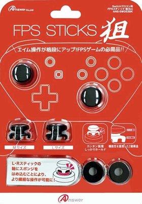 現貨中Switch 遊戲 NS ANSWER PRO控制器用 簡單裝著 FPS狙擊搖桿類比套組 黑色【板橋魔力】