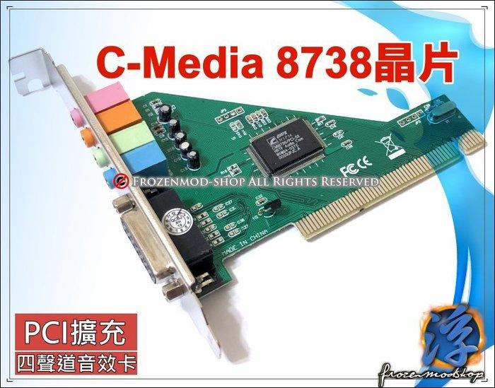 【浮若生夢SHOP】台灣大廠 驊訊晶片 C-Media 8738 PCI Audio 4聲道 PCI 音效卡