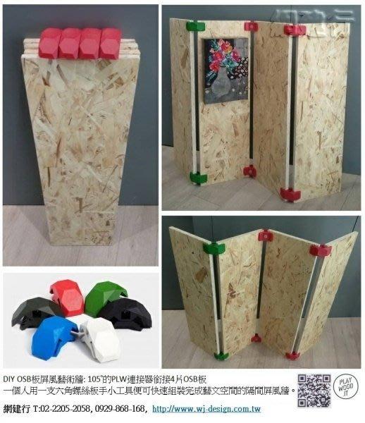 PlayWood® 木製容器連接器(黑/藍/軍綠/紅/綠) 90゚105゚150゚~世貿展場 展場 展示架 書櫃 展覽