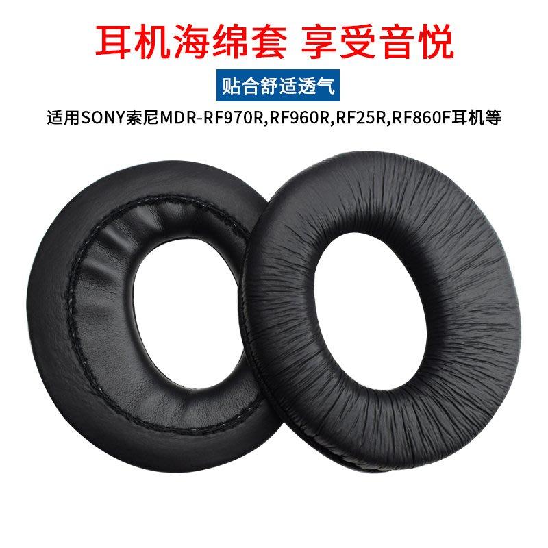 保護套 適用索尼MDR-RF970R 960R 925R 860F 865R耳機海綿套耳罩耳墊