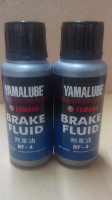 【機油小陳】 YAMAHA BRAKE FLUID BF-4 原廠煞車油 (限超取出貨)(6瓶超取免運)