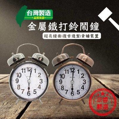 【FUTABA 金屬鐵打鈴鬧鐘】台灣製造/超亮鐘面/復古造型/鐵打鈴/W-729【LD125】