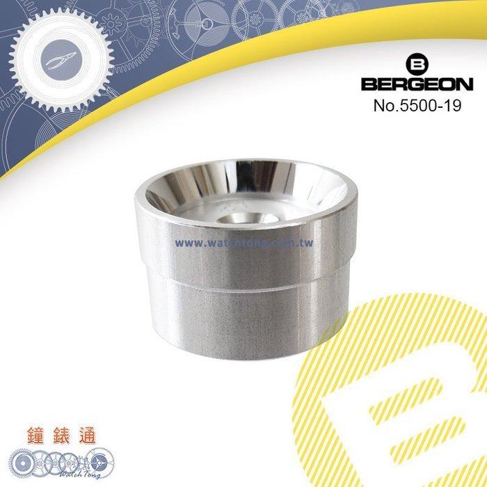 【鐘錶通】B5500-19《瑞士BERGEON》雙面鋁製壓模_32x33mm (單顆)_需搭配壓錶器├壓闔錶蓋工具┤