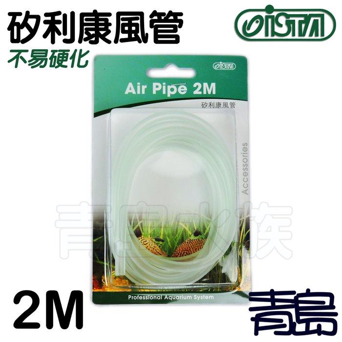 B。。。青島水族。。。I-988台灣ISTA伊士達-----矽利康(矽膠)風管==2M/2公尺