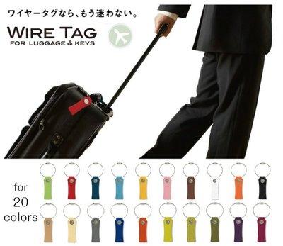 尼德斯Nydus~* 日本代購 Vintage Revival Productions皮件 日本製 鑰匙圈 行李箱吊環