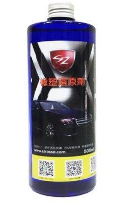 SZ 橡塑還原劑 500ml - S0682