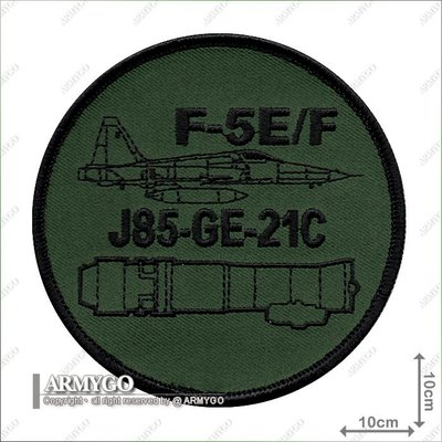 【ARMYGO】F-5E/F 中正號戰鬥機 J85-GE-21G 引擎繡章