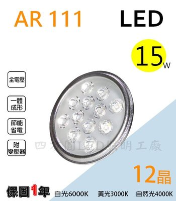 【四方圓LED照明】 AR111 投射燈 15w12晶 (白光/黃光/自然光) 適用於崁燈盒燈 全電壓 含變壓器