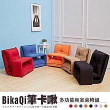 【班尼斯國際名床】‧BikaQi筆卡啾-多功能和室桌椅組(茶几+和室椅),可拆洗/8色可選