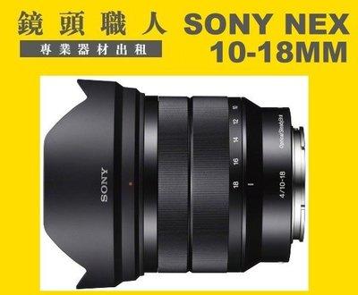 ☆鏡頭職人☆( 鏡頭出租   ) :::Sony E 10-18mm F4 OSS SEL1018 師大 板橋 楊梅 桃園市