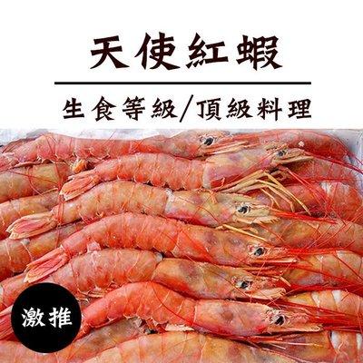 【陸霸王】☆霸王天使紅蝦1KG/盒☆燒...
