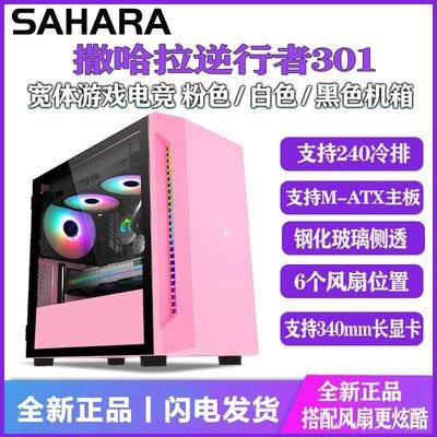 電腦機殼撒哈拉逆行者301臺式機電腦桌面小機箱側透游戲水冷MATX粉色機箱