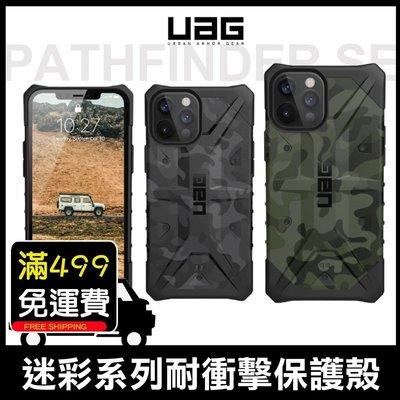 最強防護 UAG 美國軍規防摔保護殼 iPhone 12 Pro Max/Mini 迷彩版 耐衝擊 保護套 手機殼 背蓋