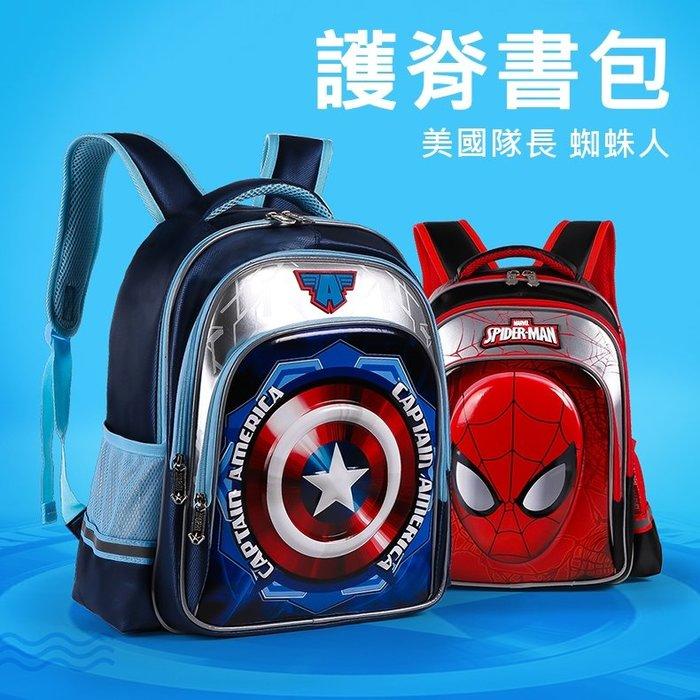 FuNFang_漫威美國隊長 蜘蛛人 兒童護脊書包 後背包