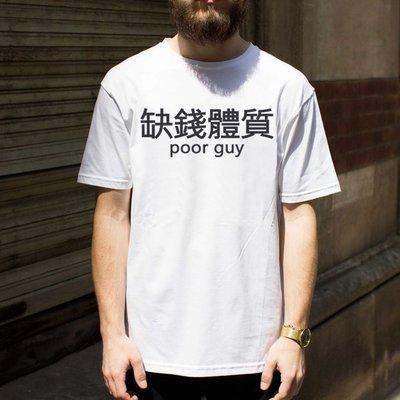 缺錢體質Kanji-poor guy短袖T恤 2色 中文文字漢字趣味搞怪設計幽默潮t shirt 亞版