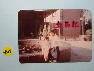 楊林,小彬彬, ,(可能未曝光的照片)懷舊明星照片-2 **稀少品
