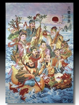【 金王記拍寶網 】S1519  中國西藏藏密佛像刺繡唐卡 八仙過海  刺繡 (大張) 一張 完美罕見~