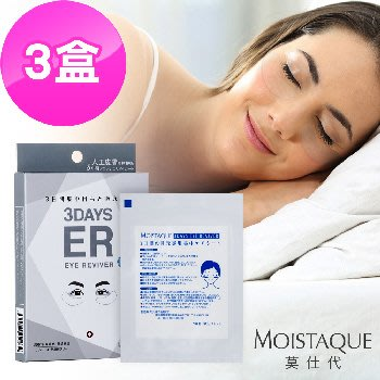 MOISTAQUE莫仕代 生醫水凝膠亮眼膜 3盒(日本新一代人工肌膚素材應用技術)