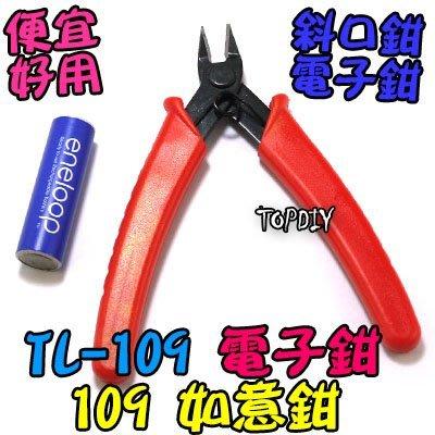 紅色【TopDIY】TL-109 109如意鉗 鉗子 電子鉗 工具 剪鉗 端子 迷你鉗 接線 剪線 斜口鉗
