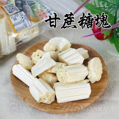 ~甘蔗糖塊(120g/包)~純手工拉製,手工白糖蔥,直接吃或加入咖啡、紅茶,淡淡的蔗糖香,別有一番滋味。【豐產香菇行】