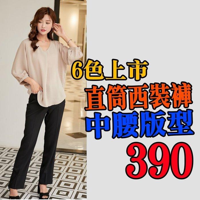 西裝褲 直筒褲  上班族長褲 春夏布料  OL中腰版型 特價390 中大尺碼 台灣製 A806