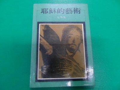 大熊舊書坊-七等生 著《耶穌的藝術》洪範書店 民國 68年-999