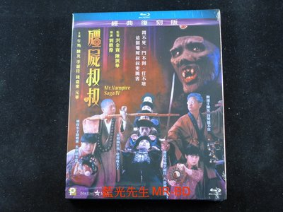 [藍光BD] - 殭屍叔叔 Mr Vampire Sag IV 復刻版