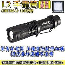 現貨?發票? 27019A-137 興雲網購【單賣手電筒】UltraFire L2 美國CREE強光魚眼手電筒