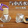 【喬尚拍賣】汽車香水瓶(帶繩八角瓶)【空瓶...
