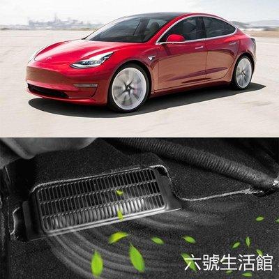 適用於tesla 特斯拉 model3 座椅地板出風口框 後排空調出風口保護罩 車內飾保護罩