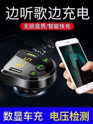 車載MP3藍芽播放器、免持聽筒、電瓶電壓檢測、FM發射接收器、汽車音樂點煙器、4.6A車用充電器、支援隨身碟播歌